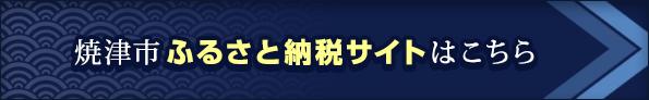 焼津市ふるさと納税サイトはこちら